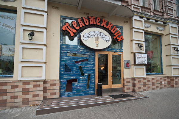 Ресторан «Пельменница»