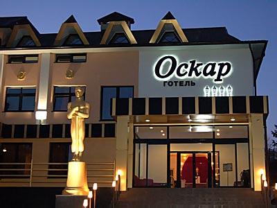 Ресторан «Оскар»