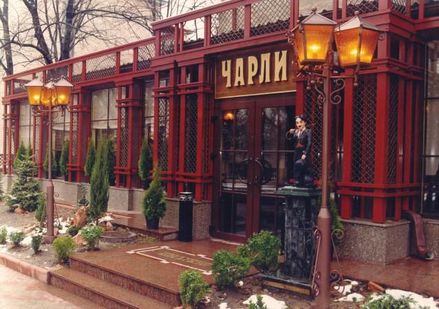 Ресторан «Чарли»