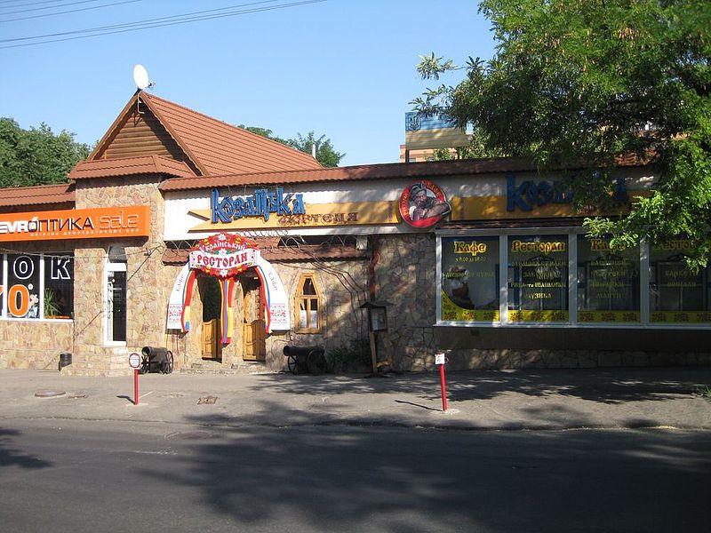 Ресторан «Казацкая крепость»