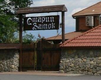 Ресторан «Старый Замок»