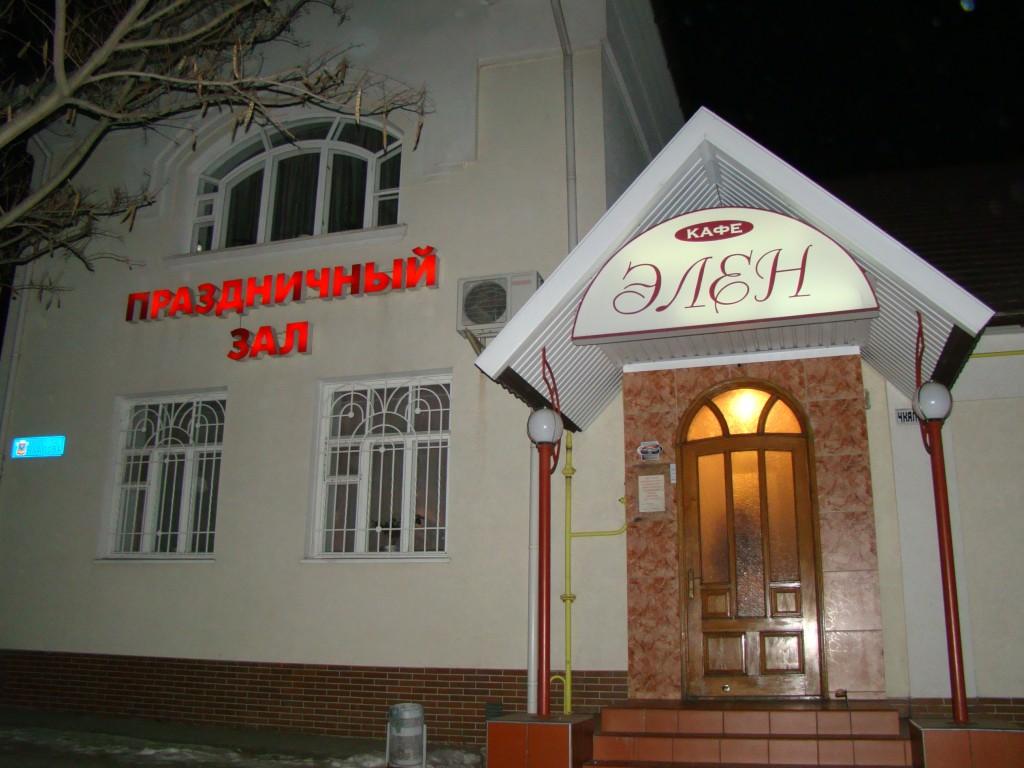 Ресторан «Элен»