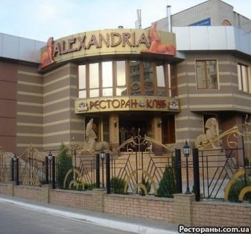 Ресторан «Александрия»