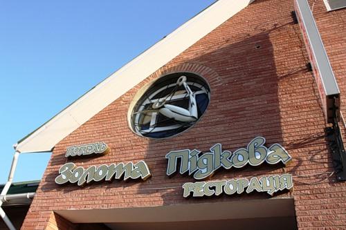 Ресторан «Золотая Подкова»